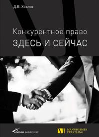 Конкурентное право. Д.В. Хохлов