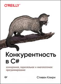 Конкурентность в C#. Стивен Клири