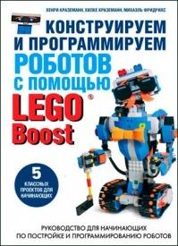 Конструируем и программируем роботов с помощью LEGO Boost. Хенри Краземанн, Хилке Краземанн, Михаэль Фридрихс