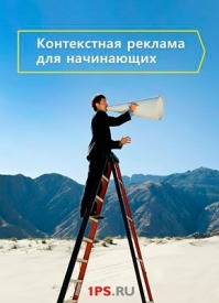 Контекстная реклама для начинающих. Сервис 1ps.ru