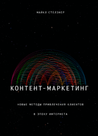 Контент-маркетинг. Майкл Стелзнер