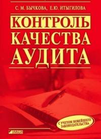 Контроль качества аудита. С. М. Бычкова, Елена Юрьевна Итыгилова