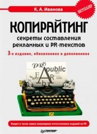 Копирайтинг: секреты составления рекламных и PR-текстов. Кира Иванова