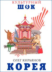 Корея. Олег Кирьянов