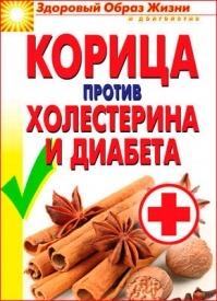 Корица против холестерина и диабета. Вера Куликова
