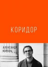 Коридор. Александр Король