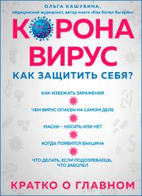 Коронавирус: как защитить себя? Ольга Кашубина