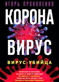 Коронавирус. Игорь Прокопенко