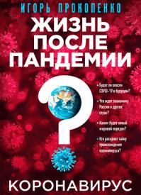 Коронавирус: Жизнь после пандемии. Игорь Прокопенко