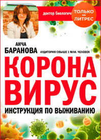 Коронавирус. Анча Баранова