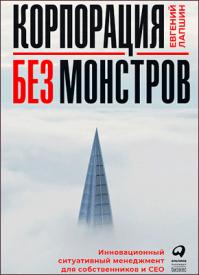 Корпорация без монстров. Евгений Лапшин