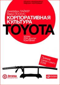 Корпоративная культура Toyota: Уроки для других компаний. Джеффри Лайкер, Майкл Хосеус