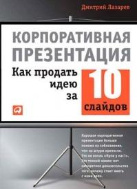 Корпоративная презентация: Как продать идею за 10 слайдов. Дмитрий Лазарев