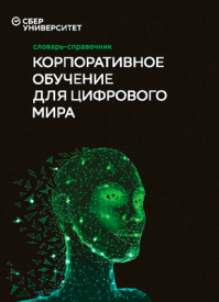 Корпоративное обучение для цифрового мира. Коллектив авторов