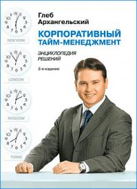 Корпоративный тайм-менеджмент. Глеб Архангельский