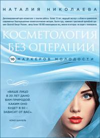 Косметология без операции. Наталия Николаева