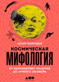 Космическая мифология. Антон Первушин