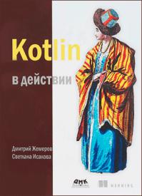 Kotlin в действии. Дмитрий Жемеров, Светлана Исакова