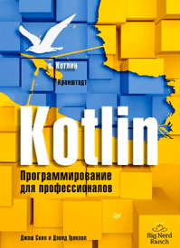 Kotlin. Джош Скин, Дэвид Гринхол