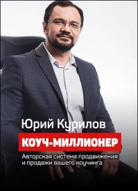 Коуч-миллионер. Юрий Курилов