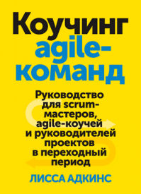 Коучинг agile-команд. Лисса Адкинс
