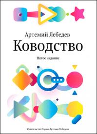 Ководство. Артемий Лебедев