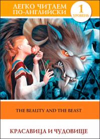 Красавица и чудовище (на английском) .Коллектив авторов