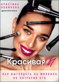 Красивая ТЫ. Кристина Новикова