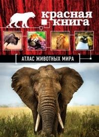 Красная книга. Атлас животных мира. Оксана Скалдина