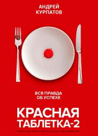 Красная таблетка-2. Андрей Курпатов