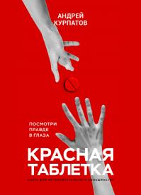 Красная таблетка. Андрей Курпатов