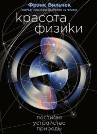 Красота физики. Фрэнк Вильчек