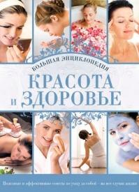Красота и здоровье: Большая энциклопедия. Н. Ю. Дмитриева