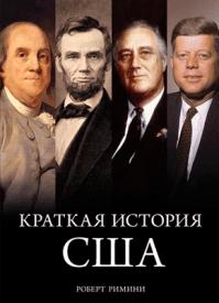 Краткая история США. Роберт В. Римини