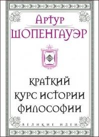 Краткий курс истории философии. Артур Шопенгауэр