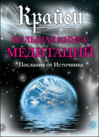 Крайон. Большая книга медитаций. Патриция Пфистер