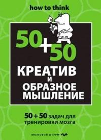 Креатив и образное мышление: 50+50 задач для тренировки мозга. Чарльз Филлипс