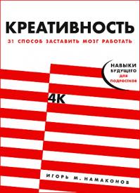 Креативность. Игорь Намаконов