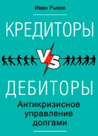 Кредиторы vs дебиторы. Иван Рыков