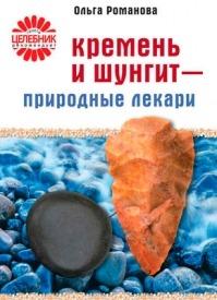 Кремень и шунгит – природные лекари. Ольга Романова