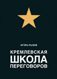 Кремлевская школа переговоров. Рызов Игорь