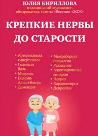 Крепкие нервы до старости. Юлия Кириллова