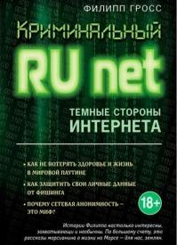 Криминальный Runet. Темные стороны Интернета. Филипп Гросс