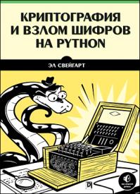 Криптография и взлом шифров на Python. Эл Свейгарт