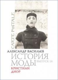 Кристиан Диор. Александр Васильев