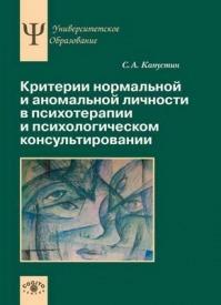 Критерии нормальной и аномальной личности в психотерапии и психологическом консультировании. Сергей Капустин