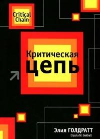Критическая цепь. Элияху Голдратт