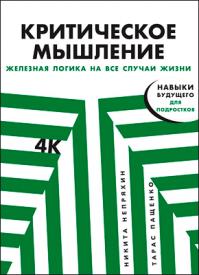 Критическое мышление. Никита Непряхин, Тарас Пащенко