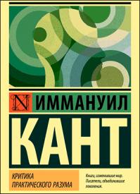 Критика практического разума. Иммануил Кант