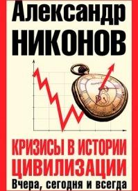 Кризисы в истории цивилизации. Александр Никонов